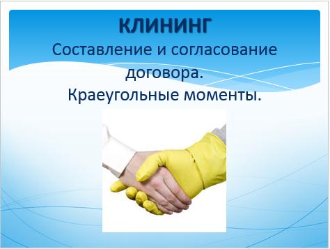 Интересные публикации на Alti. ru. Договор на оказание услуг