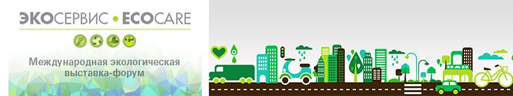 Международный Экологический Форум-выставка Управление отходами. Профессиональная уборка. Уход за текстилем