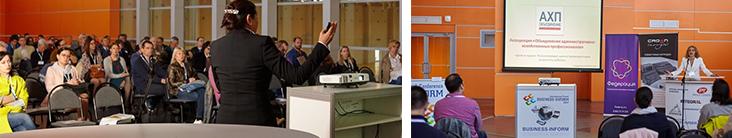 Конференция для административно-хозяйственных специалистов, закупщиков государственных и коммерческих структур на тему: «Корпоративные закупки - 2018: ожидания заказчиков и возможности поставщиков и производителей»