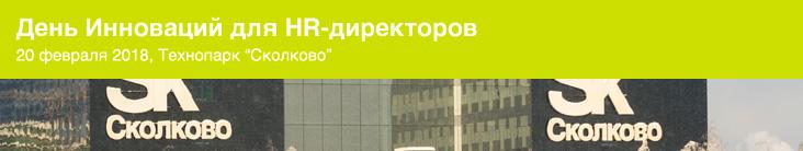 ДЕНЬ ИННОВАЦИЙ ДЛЯ HR-ДИРЕКТОРОВ
